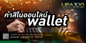 คาสิโนออนไลน์ wallet