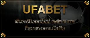 ufabet เว็บหลัก
